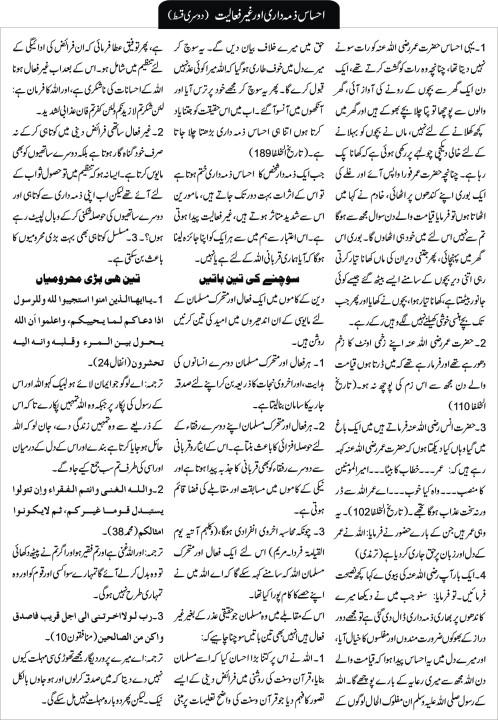 12-22-2016-ehsas-e-zimmadari-2