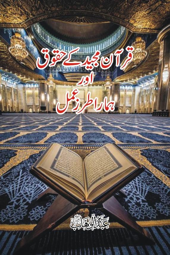 quran-k-huqooq-by-syed-abdulwahab-sherazi-4